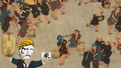 dojima-rice-exchange-terminer-ris.jpg